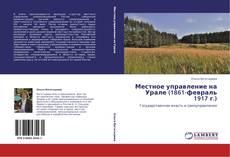 Bookcover of Местное управление на Урале (1861-февраль 1917 г.)