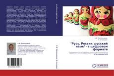 """Bookcover of """"Русь, Россия, русский язык"""" -  в цифровом формате"""