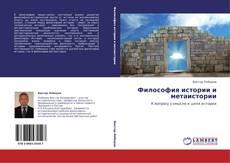 Обложка Философия истории и метаистории