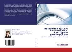 Bookcover of Восприятие музыки: опыт историко-культурной реконструкции
