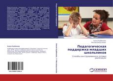 Обложка Педагогическая поддержка младших школьников