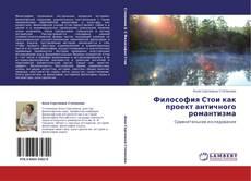 Bookcover of Философия Стои как проект античного романтизма