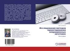 Buchcover von Исследование методов проектирования операционных заготовок