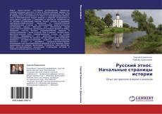 Русский этнос. Начальные страницы истории kitap kapağı