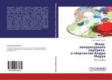 Couverture de Жанр   литературного портрета   в творчестве Андре Моруа