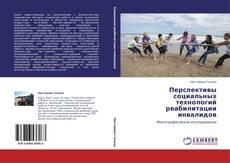 Bookcover of Перспективы социальных технологий реабилитации инвалидов
