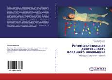 Bookcover of Речемыслительная деятельность младшего школьника