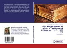 Bookcover of Партийно-советская печать Тамбовской губернии (1917 - 1928 гг.)