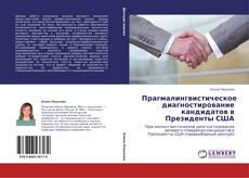 Buchcover von Прагмалингвистическое диагностирование кандидатов в Президенты США
