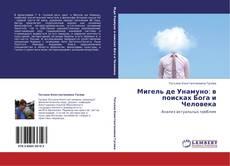 Обложка Мигель де Унамуно: в поисках Бога и Человека