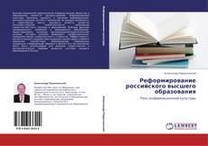 Copertina di Реформирование российского высшего образования