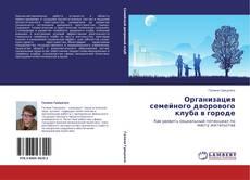 Bookcover of Организация семейного дворового клуба в городе