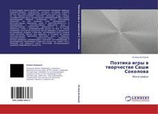 Поэтика игры в творчестве Саши Соколова kitap kapağı
