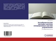 Capa do livro de Алгебраические методы синтеза непрерывных систем управления