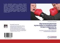 Bookcover of Организационная культура и социальная ответственность бизнеса