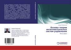 Bookcover of Основы теории интеллектуальных систем управления