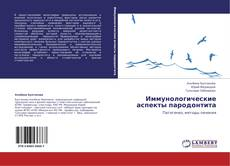Обложка Иммунологические аспекты пародонтита
