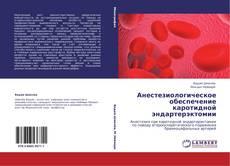 Borítókép a  Анестезиологическое обеспечение каротидной эндартерэктомии - hoz