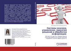 Обложка Системы анализа, управления, принятия решений и обработки информации: