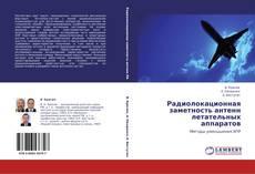 Обложка Радиолокационная заметность антенн летательных аппаратов