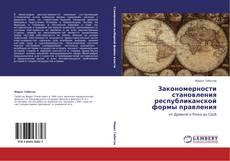 Capa do livro de Закономерности становления республиканской формы правления