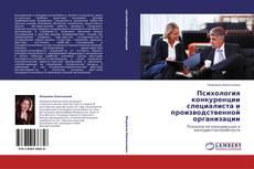 Buchcover von Психология конкуренции специалиста и производственной организации