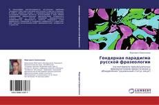 Couverture de Гендерная парадигма русской фразеологии