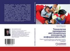 Capa do livro de Технология проведения дистанционных конкурсов по информатике и ИКТ