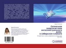 Bookcover of Солнечная энергосистема интеллектуального дома   в сибирском климате