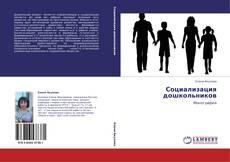 Обложка Социализация дошкольников