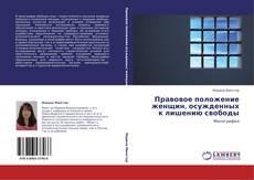 Bookcover of Правовое положение женщин, осужденных   к лишению свободы