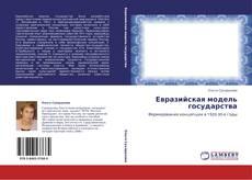 Обложка Евразийская модель государства
