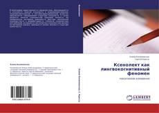 Bookcover of Ксенолект как лингвокогнитивный феномен