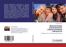 Bookcover of Воспитание этнического самосознания личности