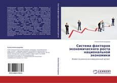 Обложка Система факторов экономического роста  национальной экономики