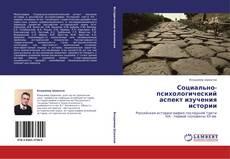 Обложка Социально-психологический аспект изучения истории