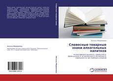 Bookcover of Словесные товарные знаки алкогольных напитков