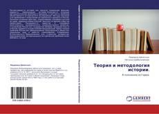 Теория и методология истории.的封面