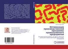 Bookcover of Оптимизация производственной программы промышленного предприятия
