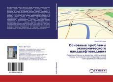 Bookcover of Основные проблемы экономического ландшафтоведения