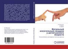 Фетальный алкогольный синдром у детей раннего возраста kitap kapağı