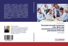 Bookcover of Человеческий капитал как фактор экономического роста регионов России