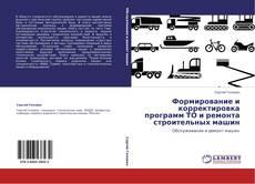 Обложка Формирование и корректировка программ ТО и ремонта строительных машин