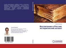 Bookcover of Воспитание в России: исторический аспект