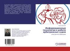 Bookcover of Информационные технологии в работе арбитражных судов