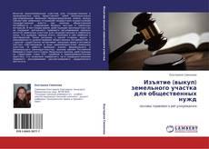 Bookcover of Изъятие (выкуп) земельного участка для общественных нужд