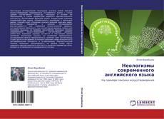 Bookcover of Неологизмы современного английского  языка