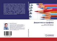 Bookcover of Дидактика и графика