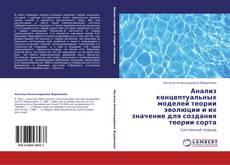 Обложка Анализ концептуальных моделей теории эволюции и их значение для создания теории сорта