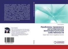 Bookcover of Проблемы правового регулирования интеллектуальной собственности